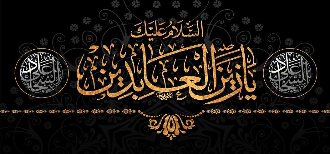 تصویر از پرچم امام سجاد علیه السلام مدل01443