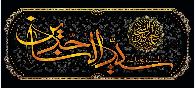 تصویر از پرچم امام سجاد علیه السلام مدل0861