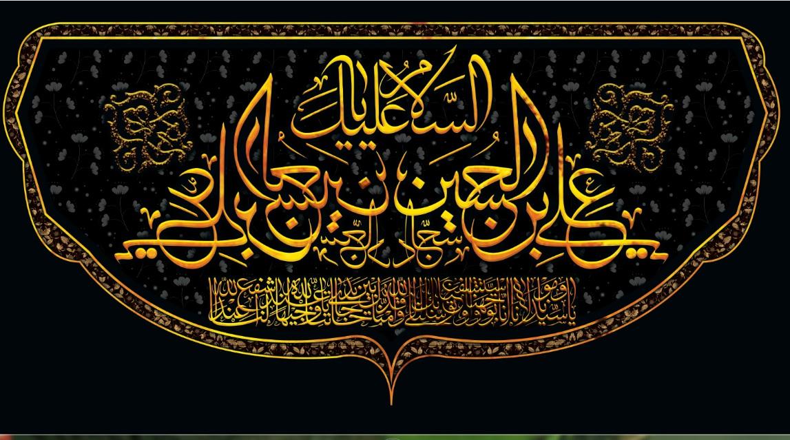 تصویر از پرچم امام سجاد علیه السلام مدل0862