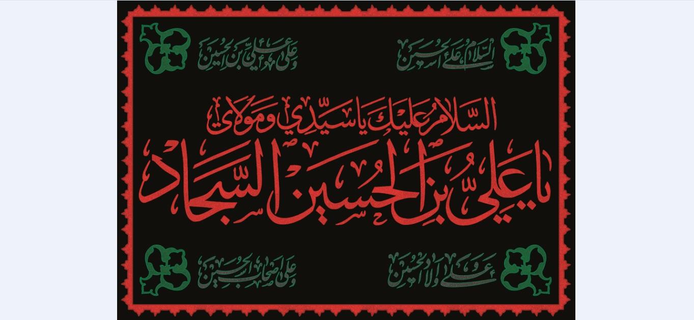 تصویر از پرچم امام سجاد علیه السلام مدل0858