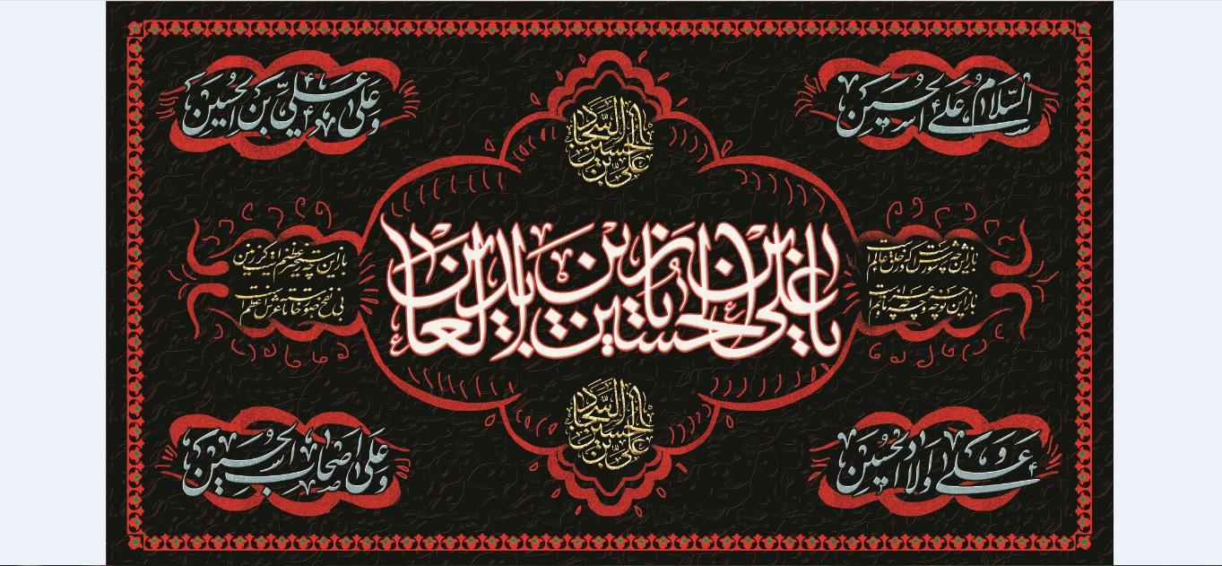 تصویر از پرچم امام سجاد علیه السلام مدل0859