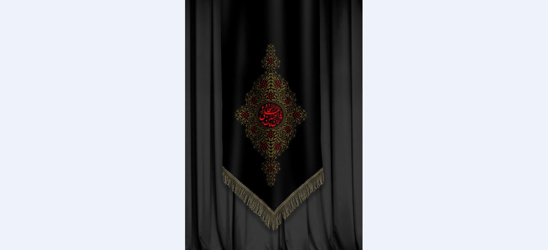 تصویر از پرچم امام سجاد علیه السلام مدل0854