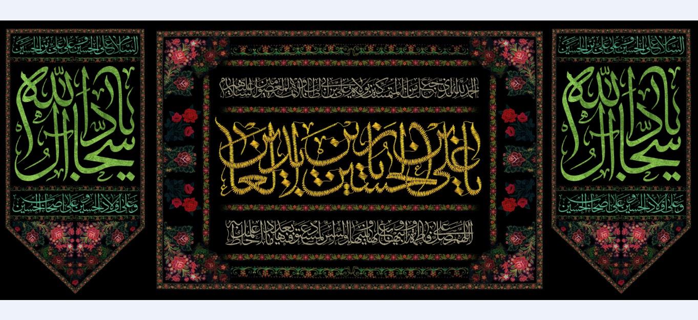 تصویر از پرچم امام سجاد علیه السلام مدل0851