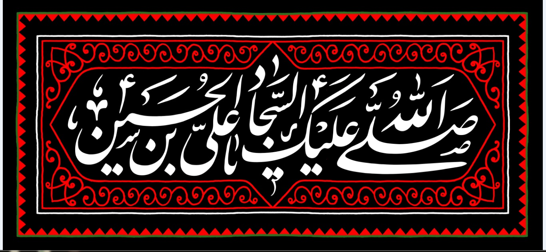 تصویر از پرچم امام سجاد علیه السلام مدل0850