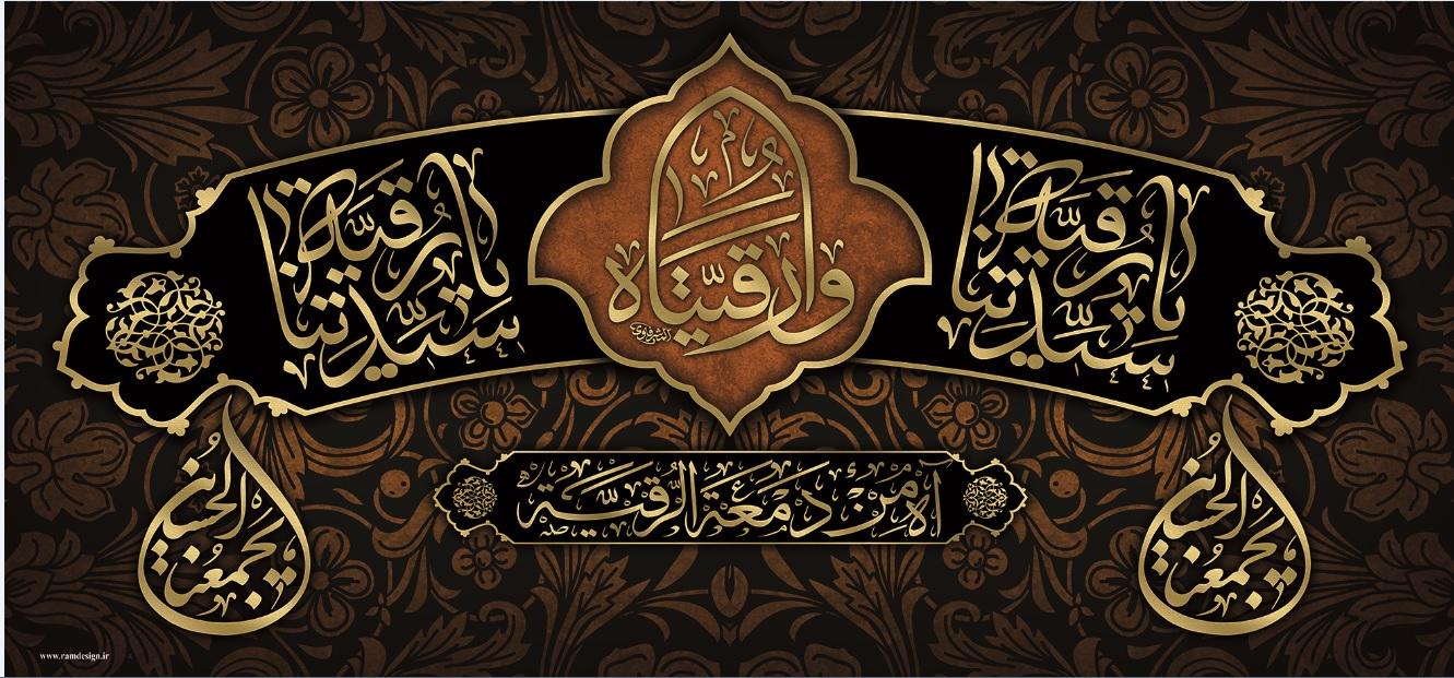 تصویر از پرچم حضرت رقیه (س) مدل 01736
