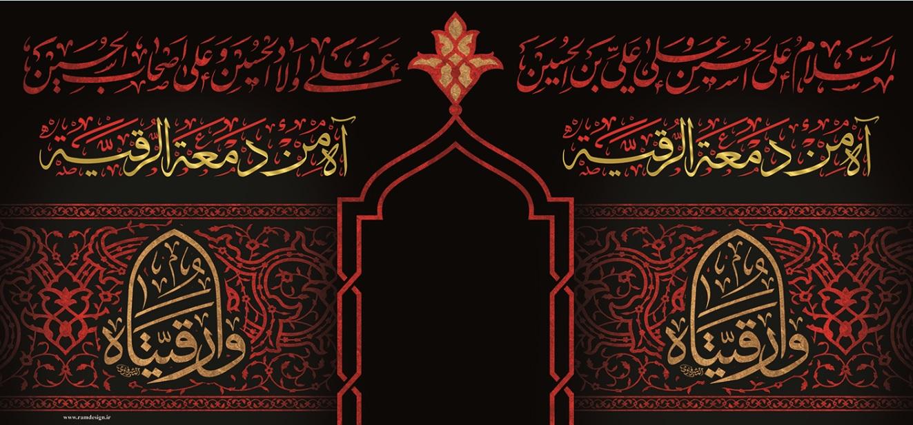 تصویر از پرچم حضرت رقیه (س) مدل 01734