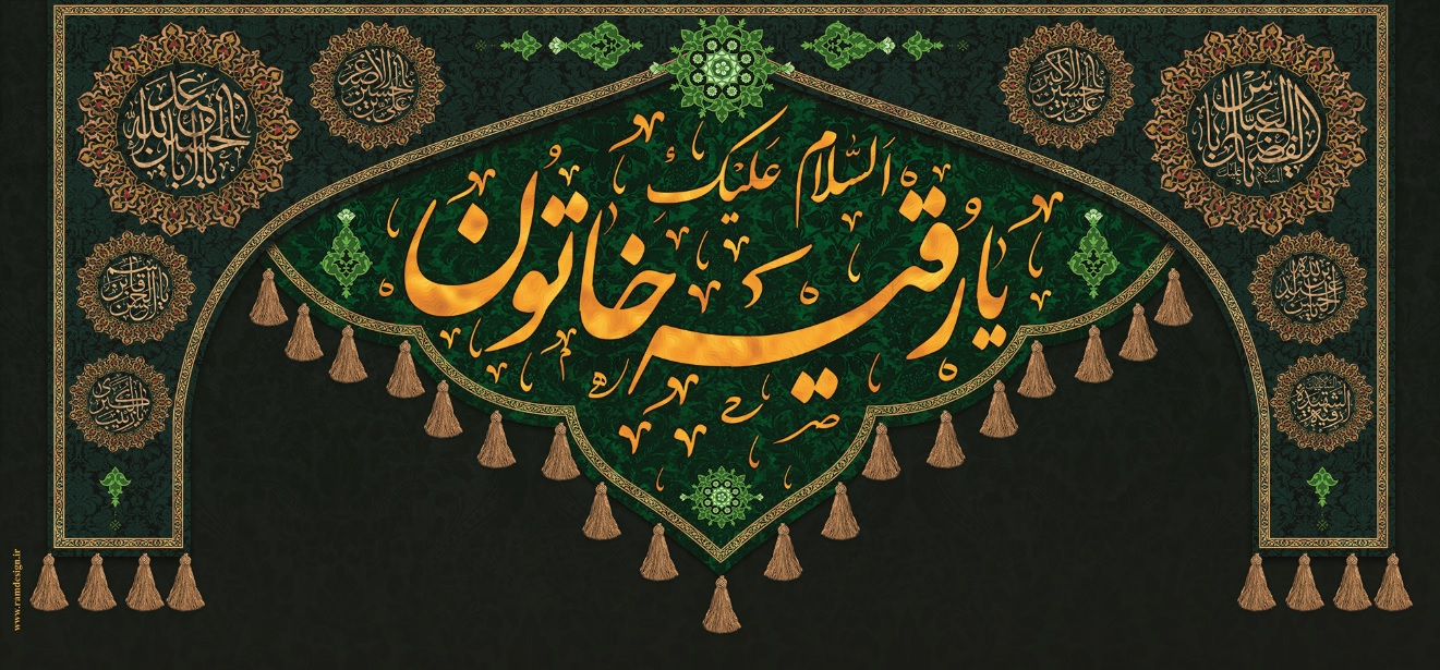 تصویر از پرچم حضرت رقیه س مدل01732