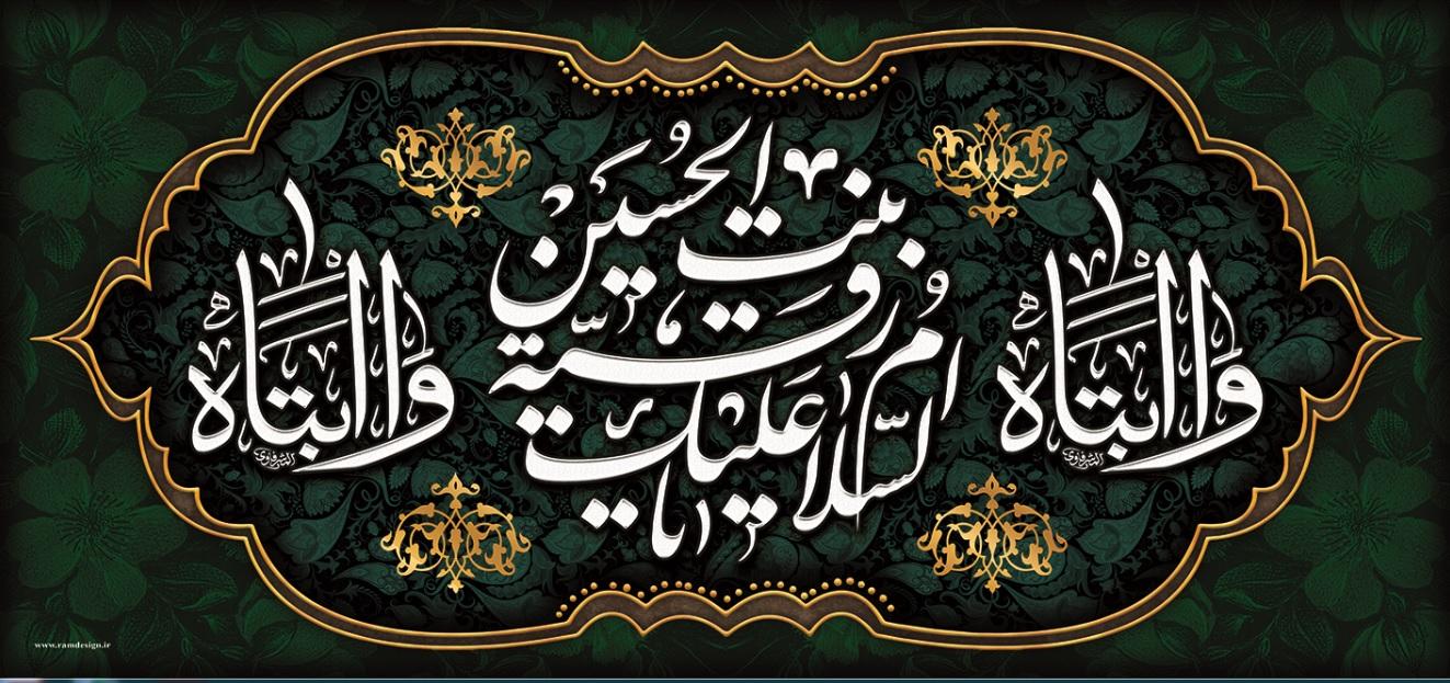 تصویر از پرچم حضرت رقیه (س) مدل 01728