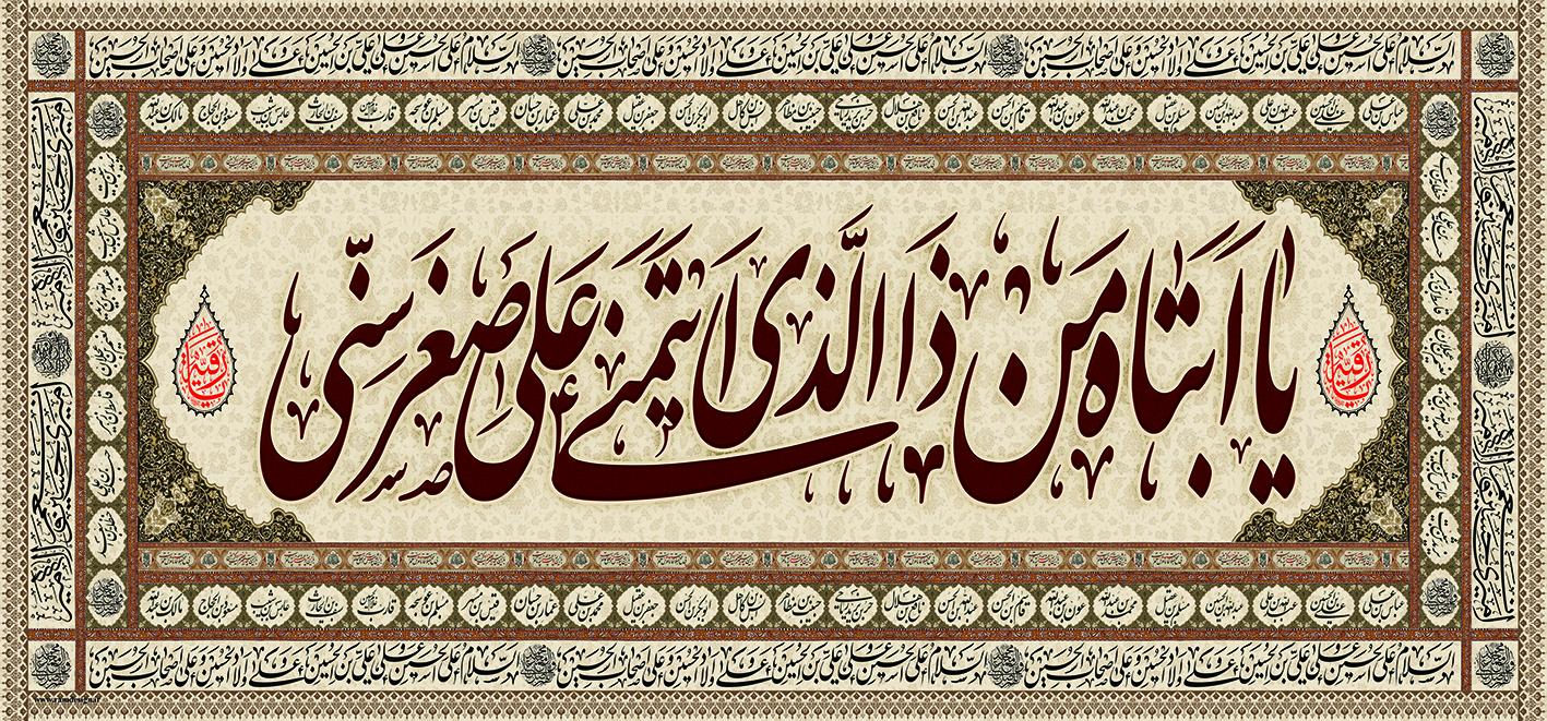 تصویر از پرچم حضرت رقیه (س) مدل 01727