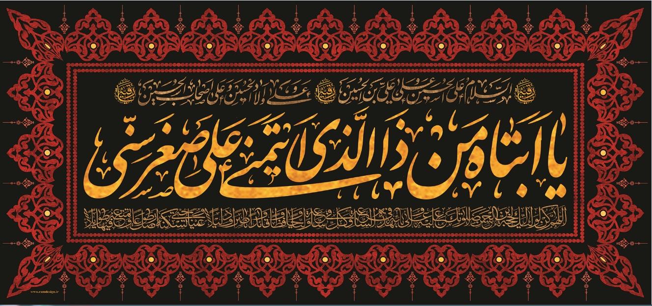 تصویر از پرچم حضرت رقیه (س) مدل 01725
