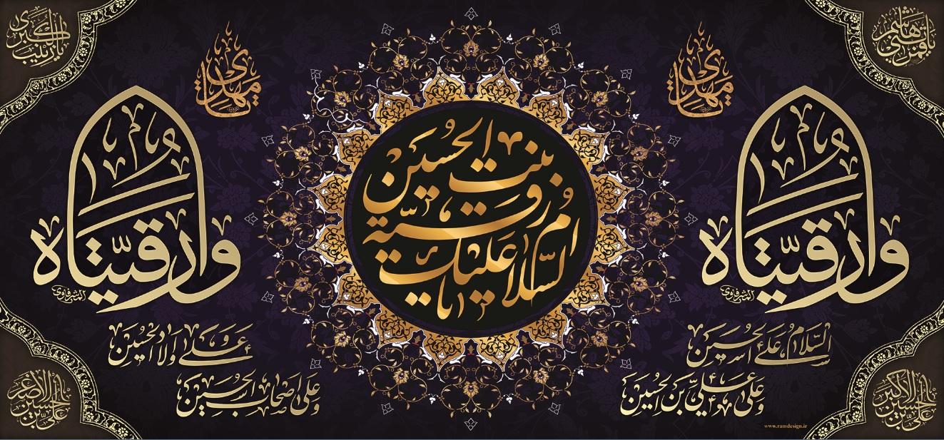 تصویر از پرچم حضرت رقیه (س) مدل 01706