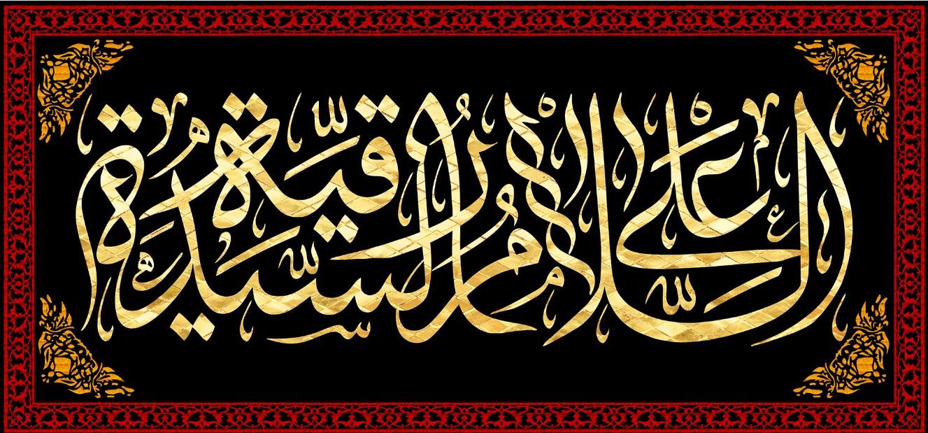 تصویر از پرچم حضرت رقیه (س) مدل 01603
