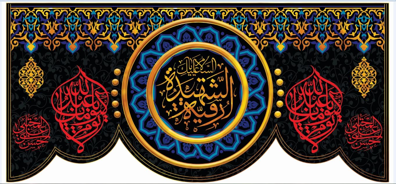 تصویر از پرچم حضرت رقیه س مدل0934
