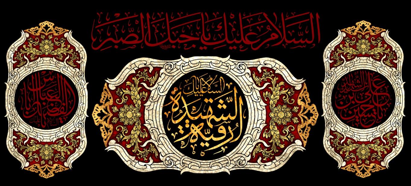 تصویر از پرچم حضرت رقیه س مدل0907