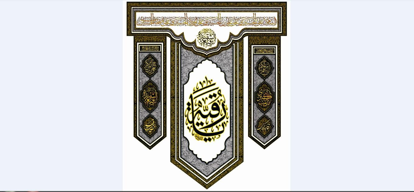تصویر از پرچم حضرت رقیه س مدل0906