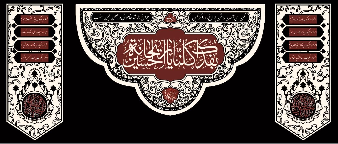 تصویر از پرچم حضرت رقیه س مدل0905