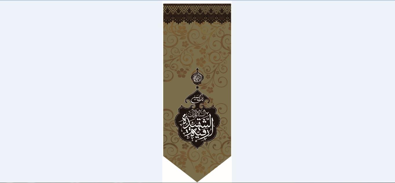 تصویر از پرچم حضرت رقیه س مدل0902