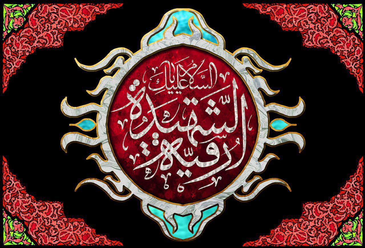 تصویر از پرچم حضرت رقیه (س) مدل 0155