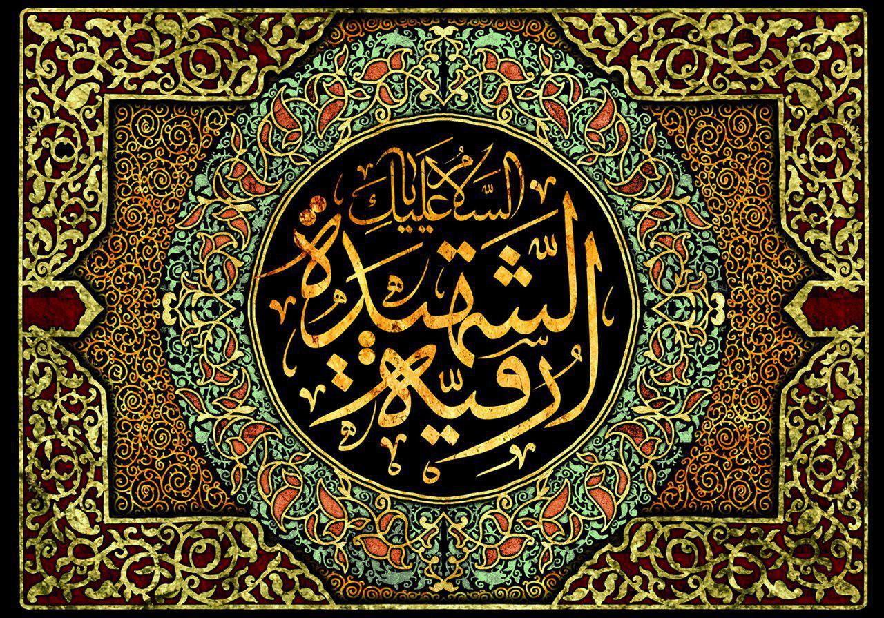 تصویر از پرچم حضرت رقیه (س) مدل 0154
