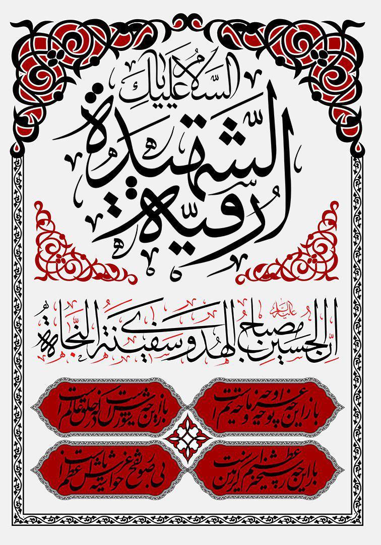 تصویر از پرچم حضرت رقیه (س) مدل 0153