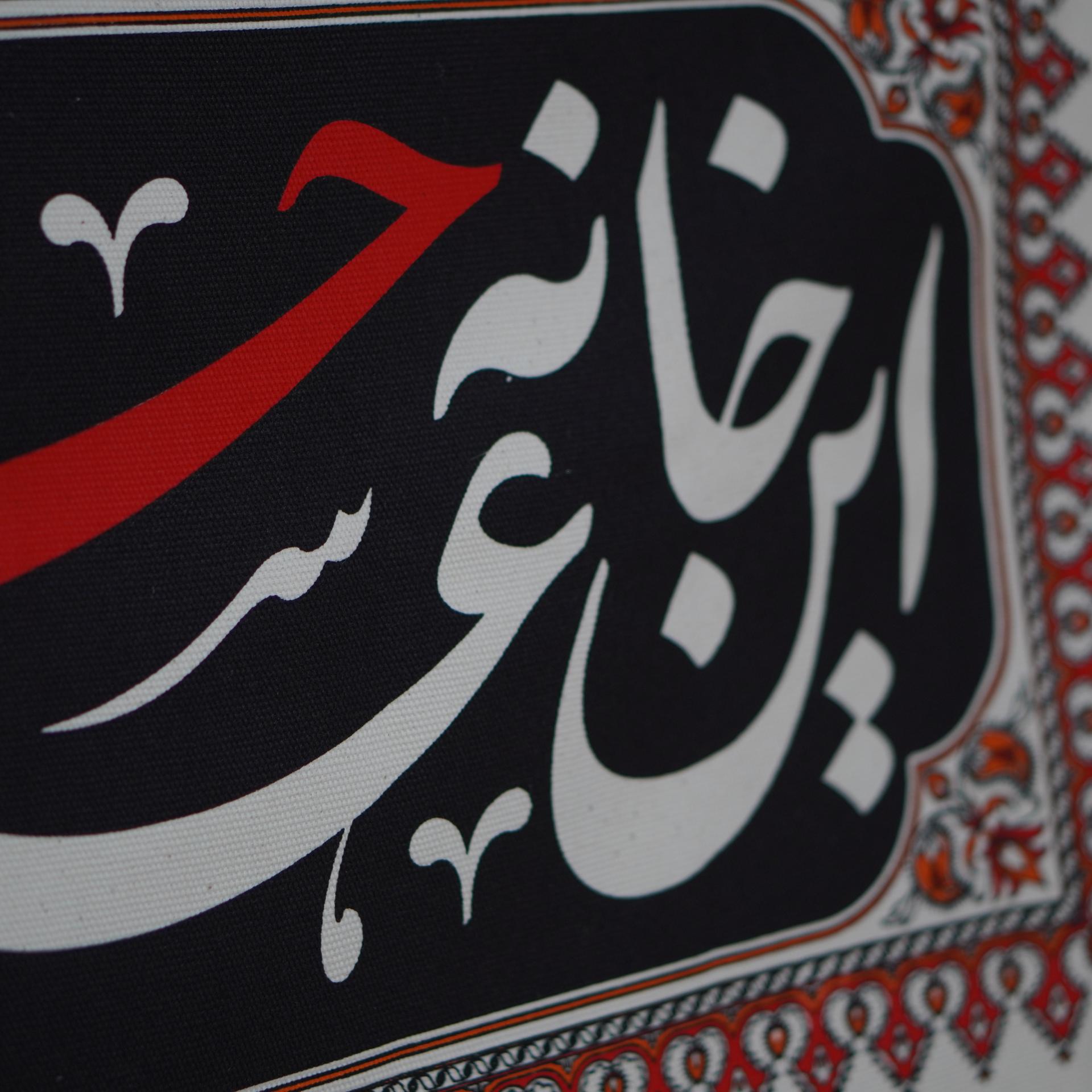 تصویر از کتیبه خانگی مدقال این خانه عزادار حسین است
