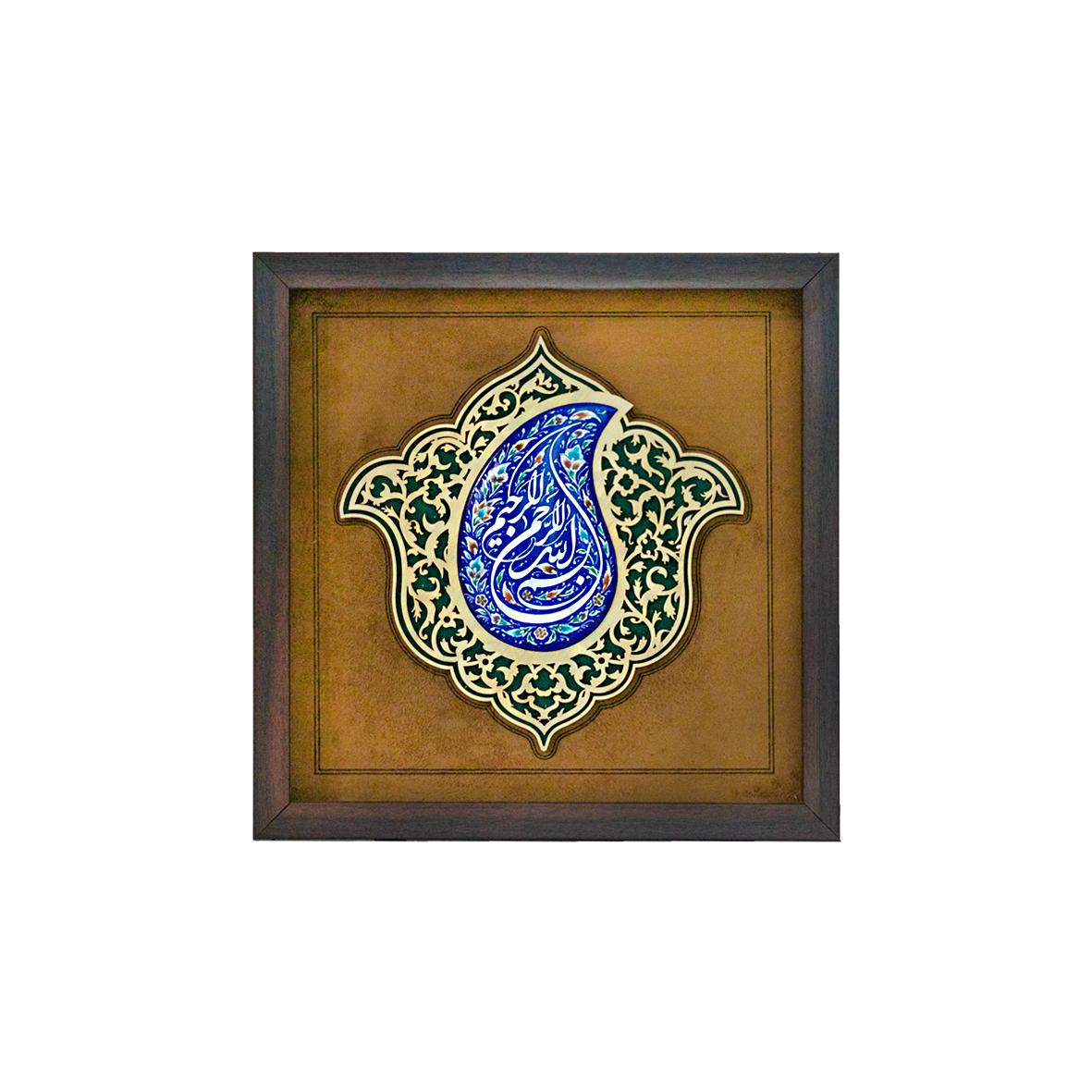 تصویر از قاب طاها بسم الله