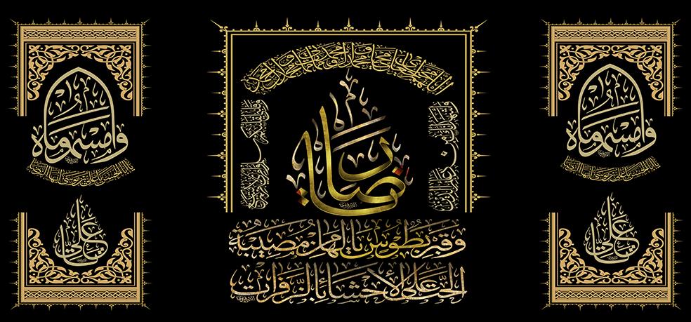 تصویر از پرچم امام رضا(ع) مدل 01610