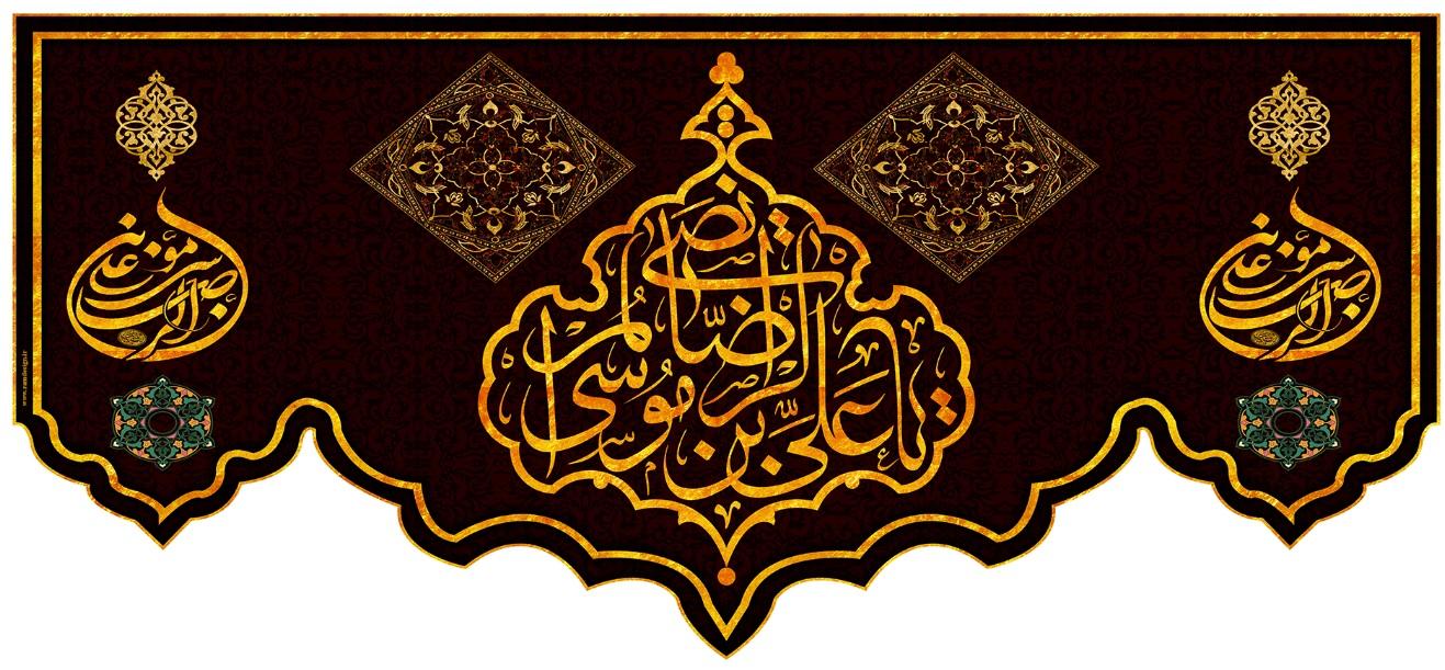 تصویر از پرچم امام رضا(ع) مدل 01474