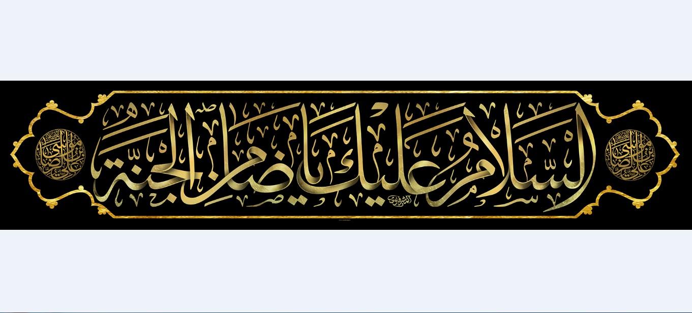 تصویر از پرچم امام رضا(ع) مدل 01471