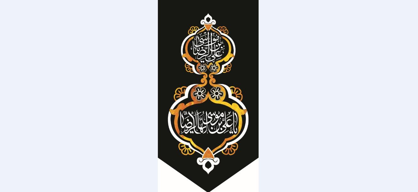 تصویر از پرچم امام رضا ع مدل0895