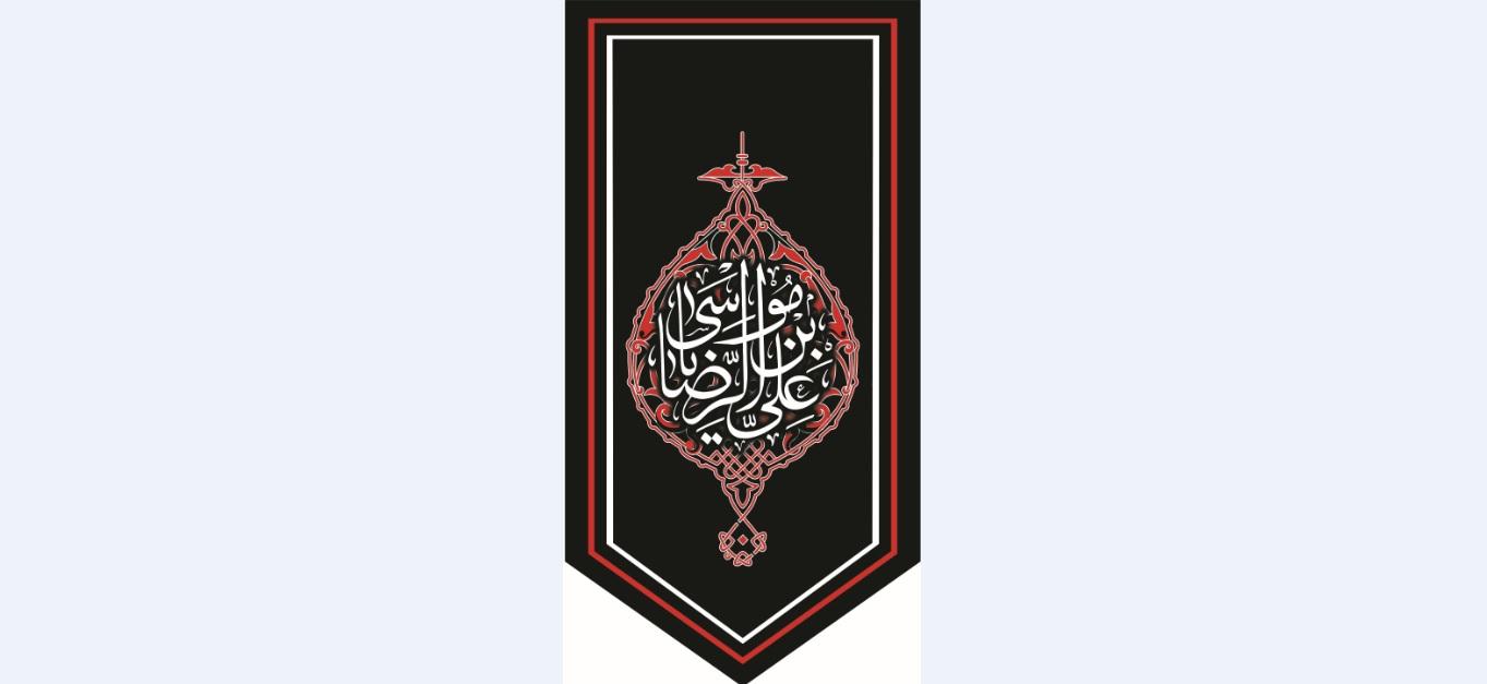 تصویر از پرچم امام رضا ع مدل0892