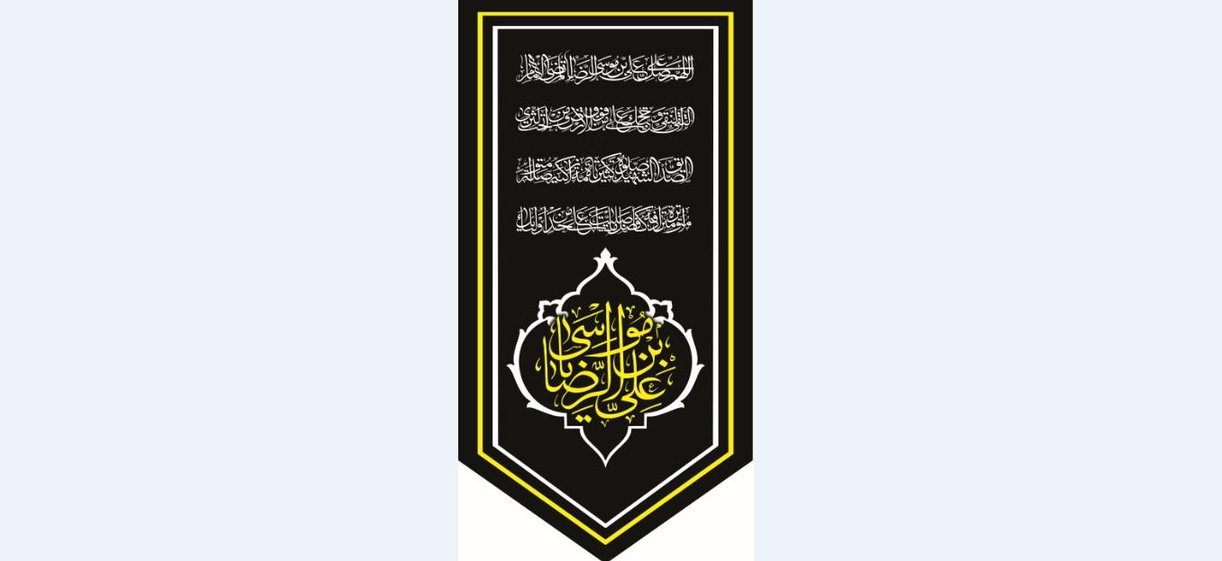 تصویر از پرچم امام رضا ع مدل0883