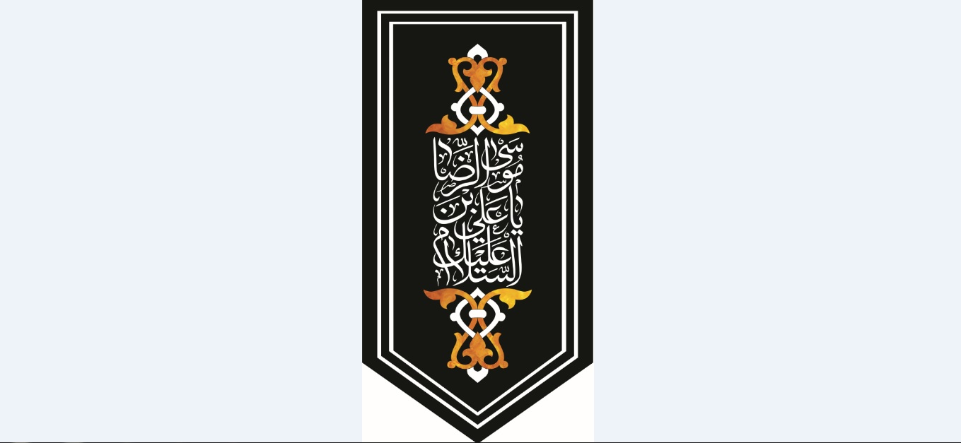 تصویر از پرچم امام رضا ع مدل0881