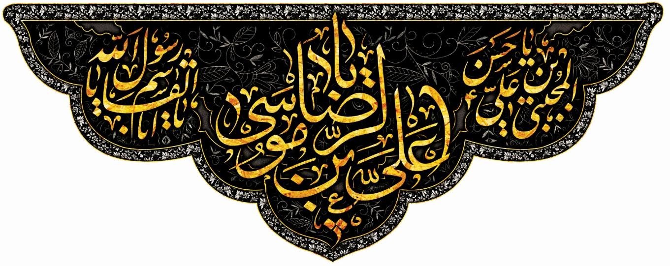 تصویر از پرچم امام رضا ع مدل0842