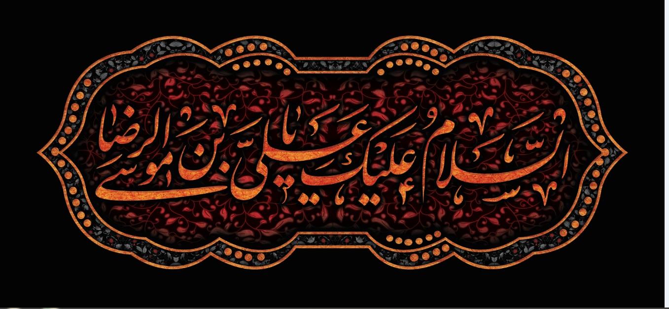 تصویر از پرچم امام رضا ع مدل0840