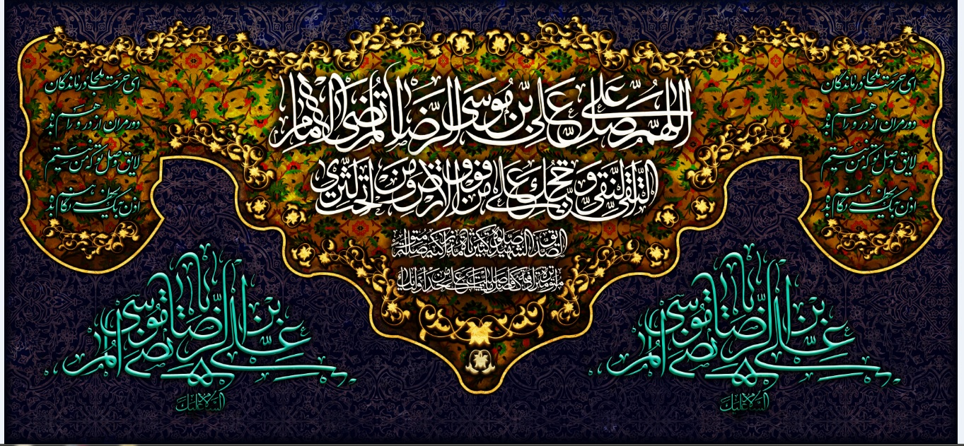 تصویر از پرچم امام رضا ( ع ) مدل0546