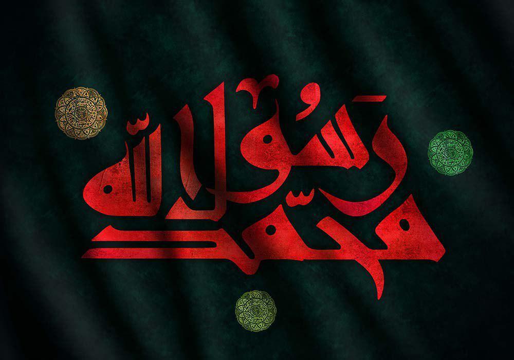 تصویر از پرچم حضرت محمد(ص) مدل 0190