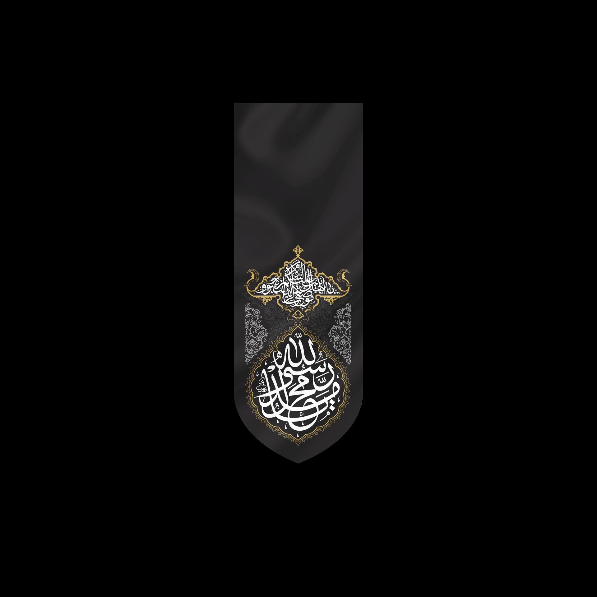 تصویر از بیرق نقش فرش محمد رسول الله