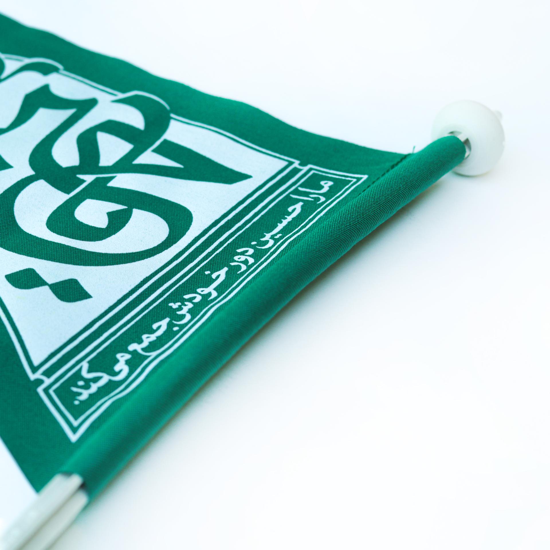 تصویر از پرچم خودروی یا حسین