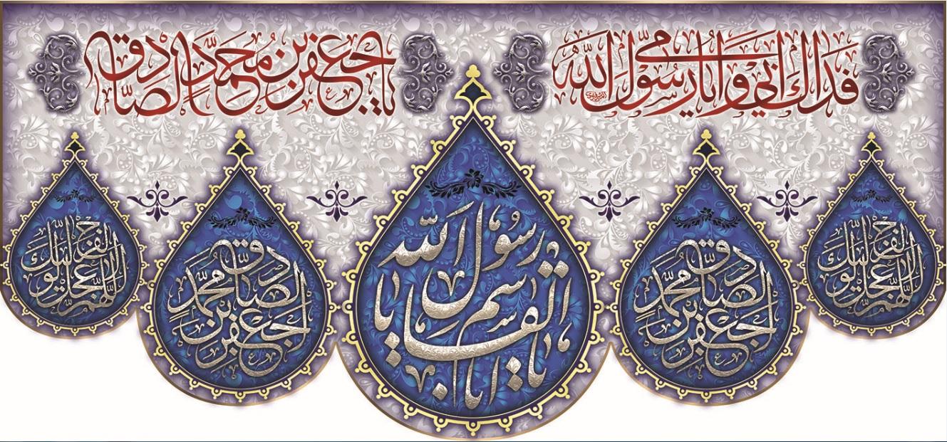 تصویر از پرچم حضرت محمد (ص) مدل01484