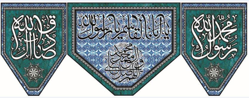 تصویر از پرچم حضرت محمد (ص) مدل01046