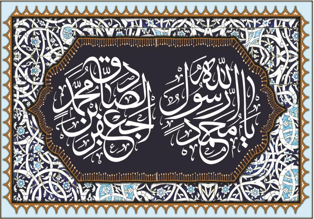 تصویر از پرچم حضرت محمد (ص) مدل 0990