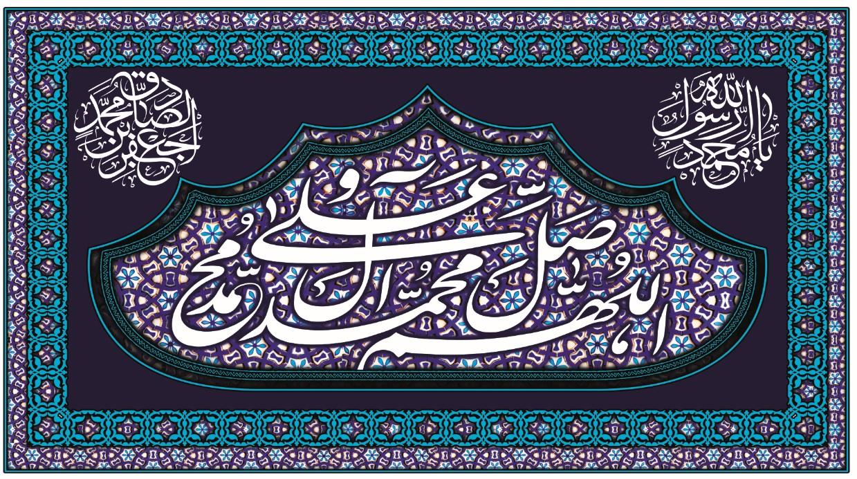 تصویر از پرچم حضرت محمد (ص) مدل 0991