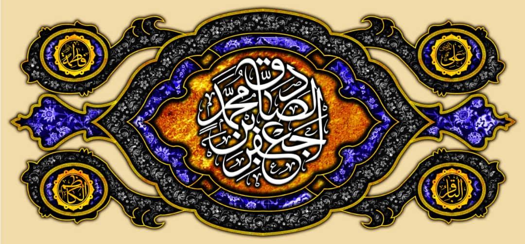 تصویر از پرچم امام جعفر صادق(ع) مدل 01307