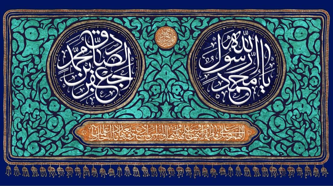 تصویر از پرچم حضرت محمد(ص) و امام صادق(ع) مدل 0237